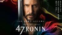 47RONIN