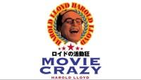 ロイドの活動狂(ムービー・クレージー)