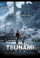 TSUNAMI -ツナミ-
