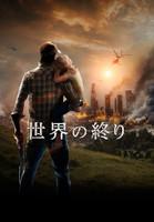 世界の終り