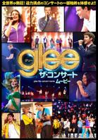 glee/グリー ザ・コンサート ムービー