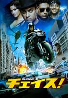 チェイス!日本劇場公開版