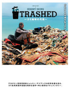 TRASHED ーゴミ地球の代償ー