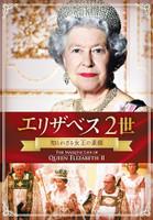 『エリザベス2世 知られざる女王の素顔』