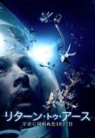 リターン・トゥ・アース 宇宙に囚われた1027日
