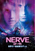 NERVE/ナーヴ 世界で一番危険なゲーム