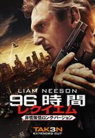 96時間/レクイエム <非情無情ロング・バージョン>