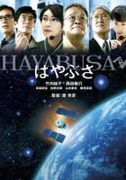はやぶさ/Hayabusa