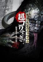 戦慄怪奇ファイル 超コワすぎ! FILE-02 暗黒奇譚! 蛇女の怪