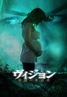 ヴィジョン/暗闇の来訪者