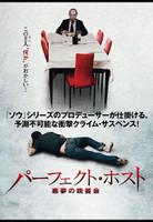 パーフェクト・ホスト 悪夢の晩餐会