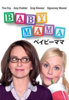 ベイビーママ