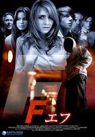 「F」エフ