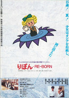 りぼん RE-BORN