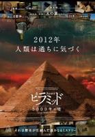 ピラミッド 5000年の嘘