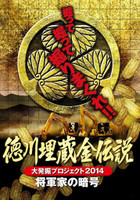 徳川埋蔵金伝説 大発掘プロジェクト2014 将軍家の暗号