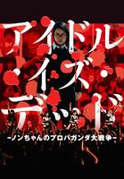 アイドル・イズ・デッド ノンちゃんのプロパガンダ大戦争