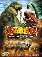 大恐竜時代 タルボサウルスvsティラノサウルス