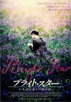 ブライト・スター ~いちばん美しい恋の詩(うた)~