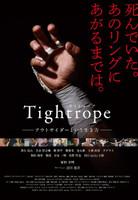 Tightrope -アウトサイダーという生き方-