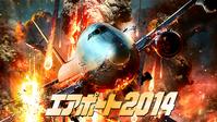エアポート2014