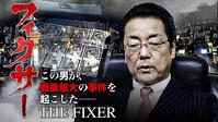 フィクサー THE FIXER