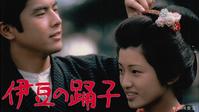 伊豆の踊子(主演:山口百恵)