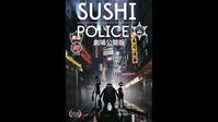 SUSHI POLICE 劇場公開版