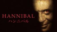 ハンニバル (2001)