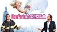 New York 結婚狂騒曲