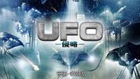 UFO -侵略-