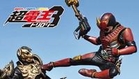 仮面ライダー×仮面ライダー×仮面ライダー THE MOVIE 超・電王トリロジー EPISODE RED