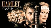 ハムレット (1990)