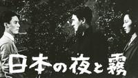 日本の夜と霧