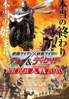 仮面ライダー×仮面ライダー ダブル&ディケイド MOVIE大戦2010
