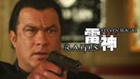 雷神 -RAIJIN-