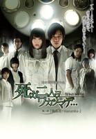 死ガ二人ヲワカツマデ… 第二章「南瓜花 -nananka-」