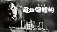 吸血髑髏船