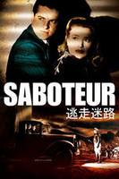 逃走迷路 Saboteur