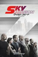 Sky Mission: ワイルド・スピード - スカイミッション