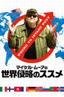 マイケル・ムーアの世界侵略のススメ
