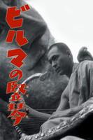 ビルマの竪琴 総集篇