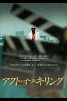 アクト・オブ・キリング (劇場公開版)