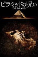 ピラミッドの呪い