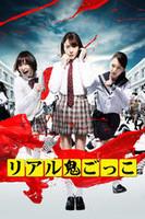 リアル鬼ごっこ (2015劇場版)