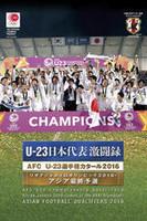U-23日本代表激闘録 AFC U-23選手権カタール2016