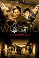 拳師 ~The Next Dragon~