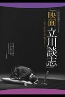 映画 立川談志(ディレクターズ・カット)