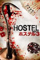 ホステル3 アンレイテッド・バージョン