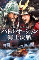バトル・オーシャン/海上決戦